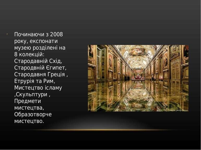 Починаючи з 2008 року, експонати музею розділені на 8 колекцій: Стародавній С...