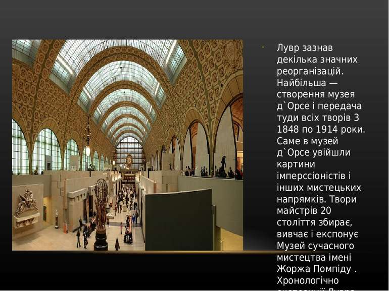 Лувр зазнав декілька значних реорганізацій. Найбільша— створення музея д`Орс...