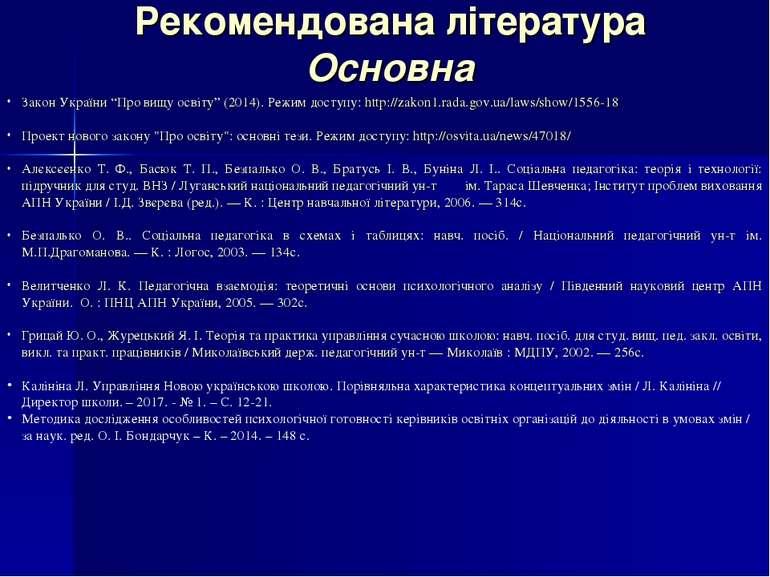 """Рекомендована література Основна Закон України """"Про вищу освіту"""" (2014). Режи..."""
