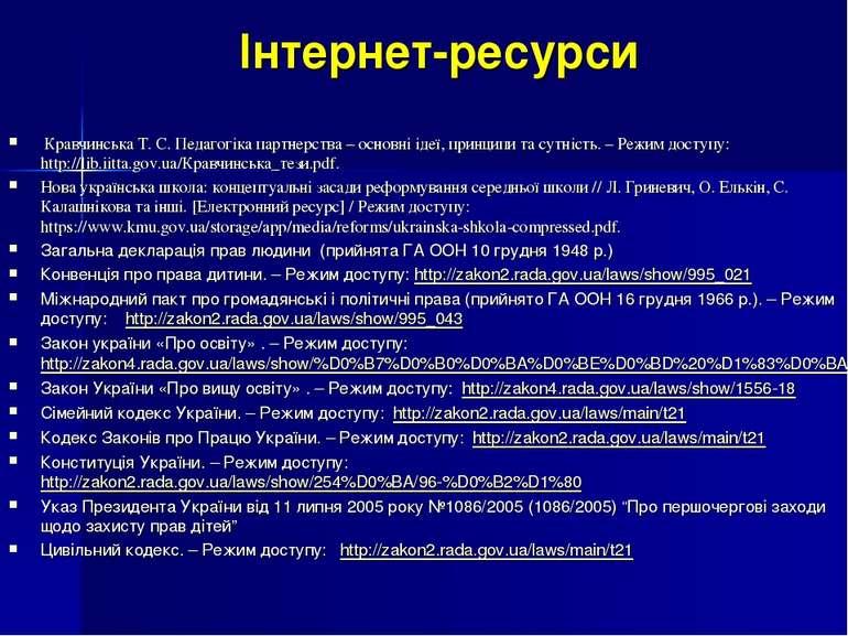 Інтернет-ресурси Кравчинська Т. С. Педагогіка партнерства – основні ідеї, при...