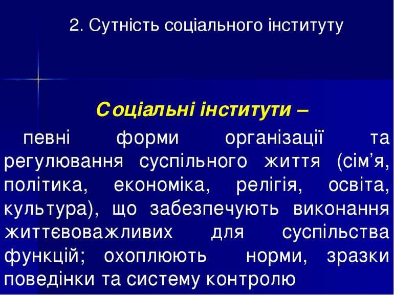 2. Сутність соціального інституту Соціальні інститути – певні форми організац...