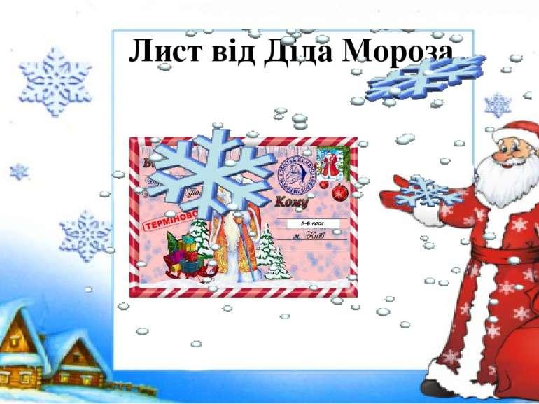 Лист від Діда Мороза