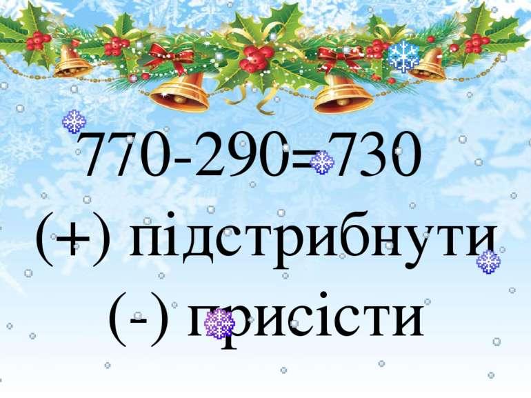 770-290=730 (+) підстрибнути (-) присісти
