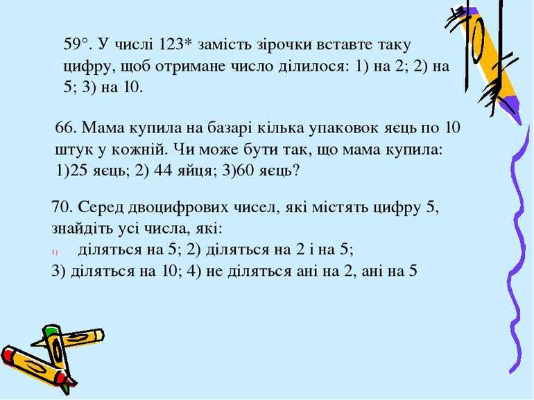 59°. У числі 123* замість зірочки вставте таку цифру, щоб отримане число діли...