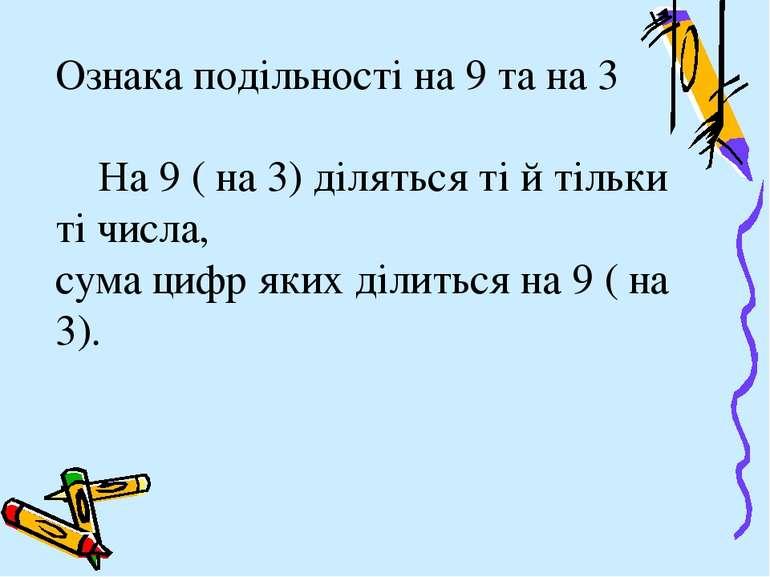 Ознака подільності на 9 та на 3 На 9 ( на 3) діляться ті й тільки ті числа, с...