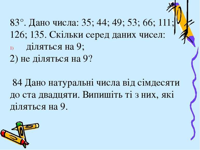 83°. Дано числа: 35; 44; 49; 53; 66; 111; 126; 135. Скільки серед даних чисел...