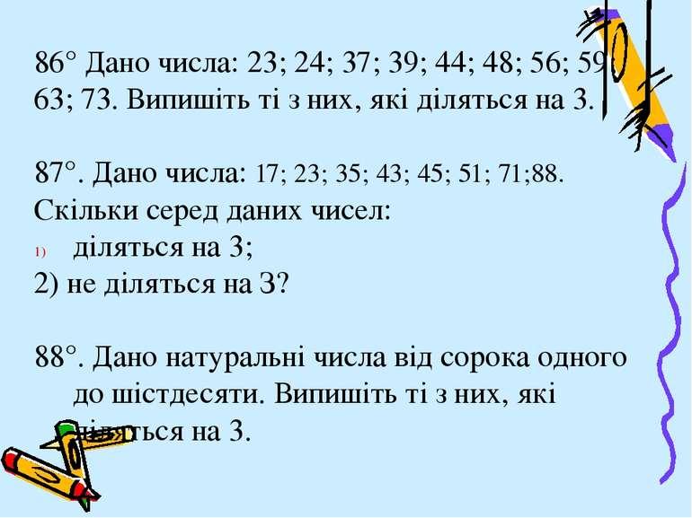86° Дано числа: 23; 24; 37; 39; 44; 48; 56; 59; 63; 73. Випишіть ті з них, як...