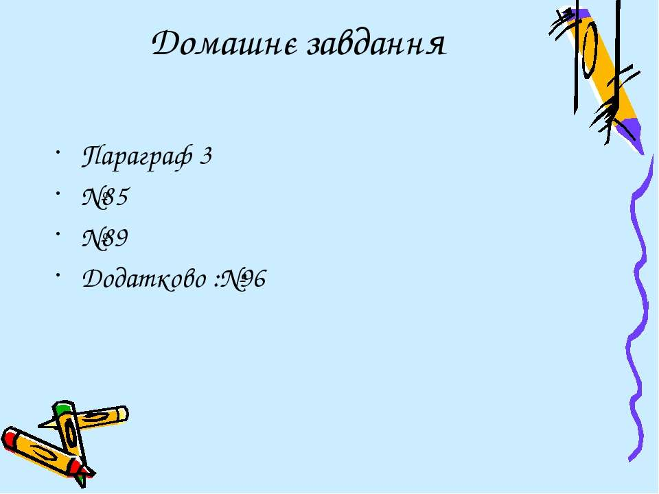 Домашнє завдання Параграф 3 №85 №89 Додатково :№96