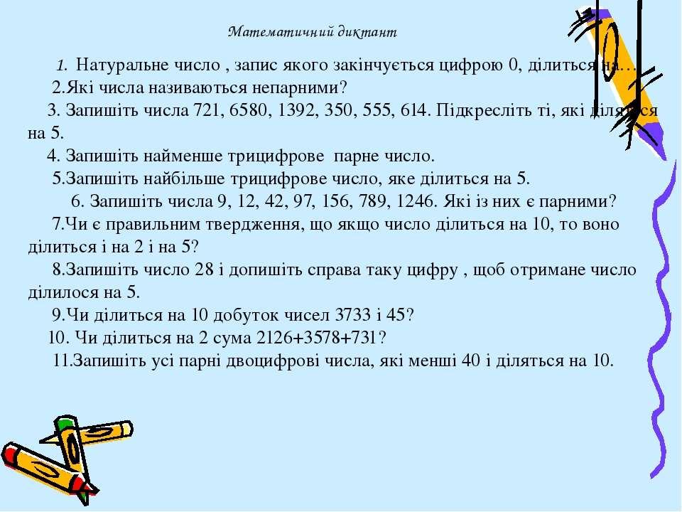 1. Натуральне число , запис якого закінчується цифрою 0, ділиться на…...
