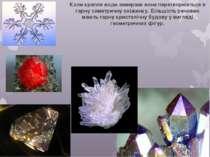 Алмаз - це найдорожчий з дорогоцінних каменів. Алмази найчастіше зустрічаютьс...