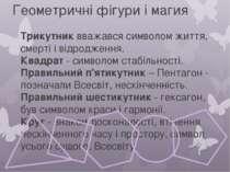 Ешер – улюблений художник математиків Моріс Корнеліус Ешер Я відчуваю себе бл...