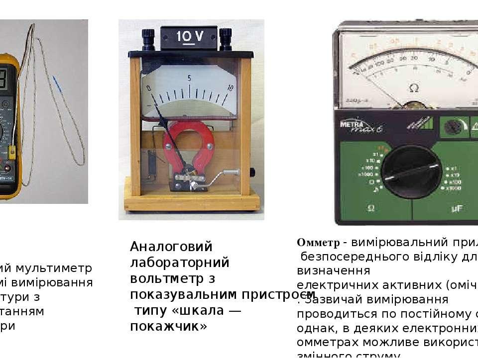 Аналоговий лабораторнийвольтметрзпоказувальним пристроємтипу «шкала— пок...