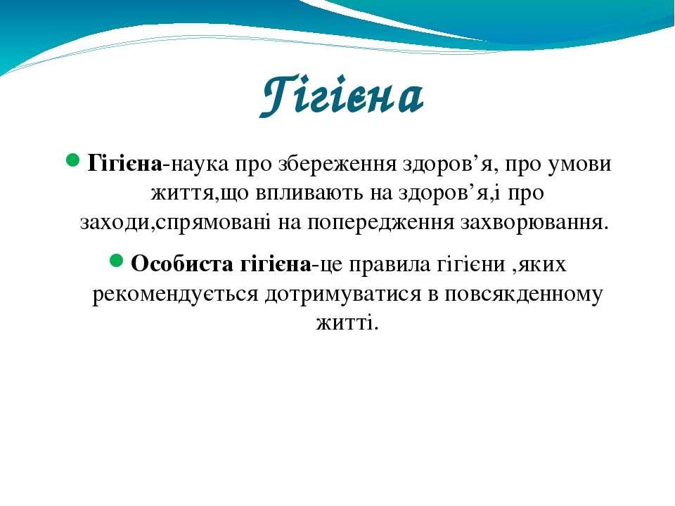 Гігієна Гігієна-наука про збереження здоров'я, про умови життя,що впливають н...