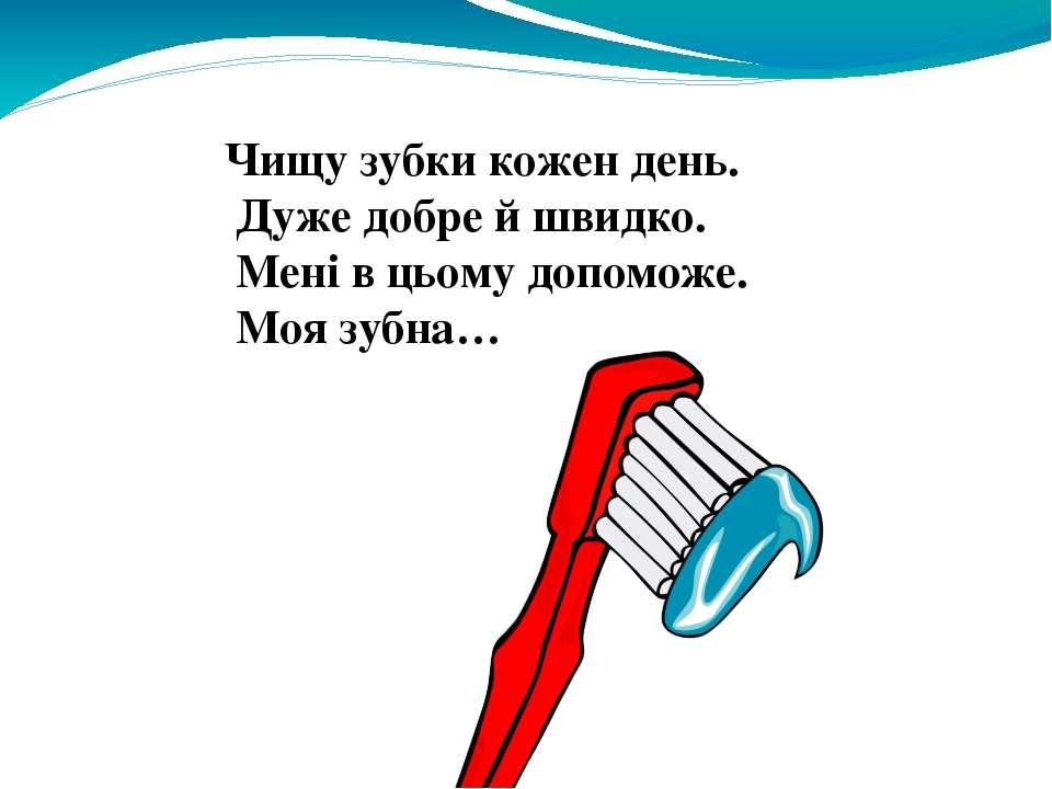 Чищу зубки кожен день. Дуже добре й швидко. Мені в цьому допоможе. Моя зубна…