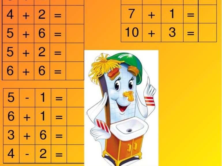 Гра «Шифрувальник» Посилання на перегляд мультфільму: 2 + 1 = 3 + 2 = 4 + 2 =...