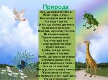 Природа Все, що довкола тебе є: Поля і гори, й ріки – Все на святій землі тво...