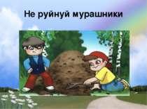 Не руйнуй мурашники
