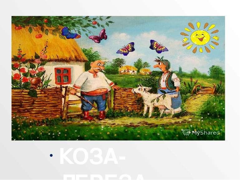 КОЗА-ДЕРЕЗА