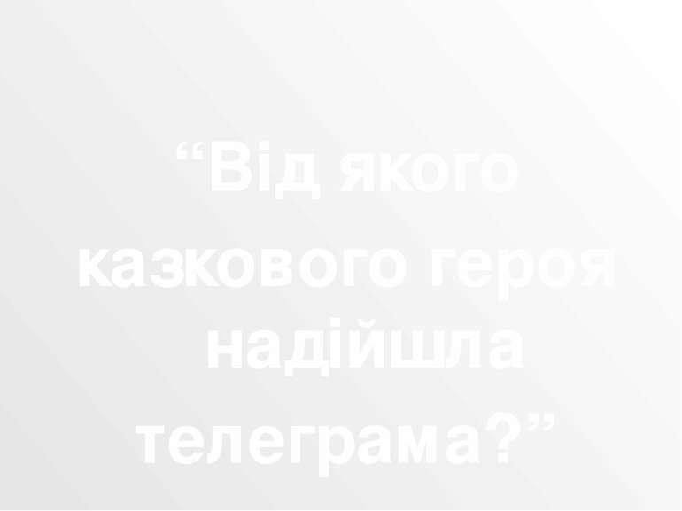 """""""Від якого казкового героя надійшла телеграма?"""""""