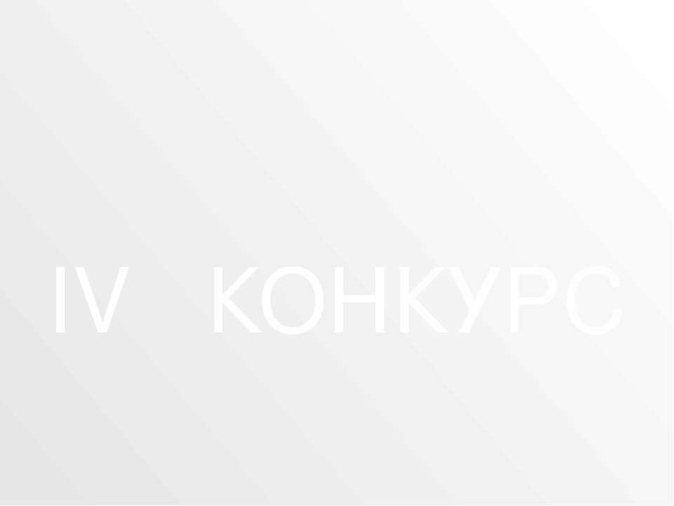 ІV КОНКУРС