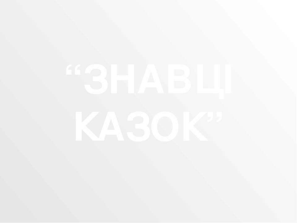 """""""ЗНАВЦІ КАЗОК"""""""