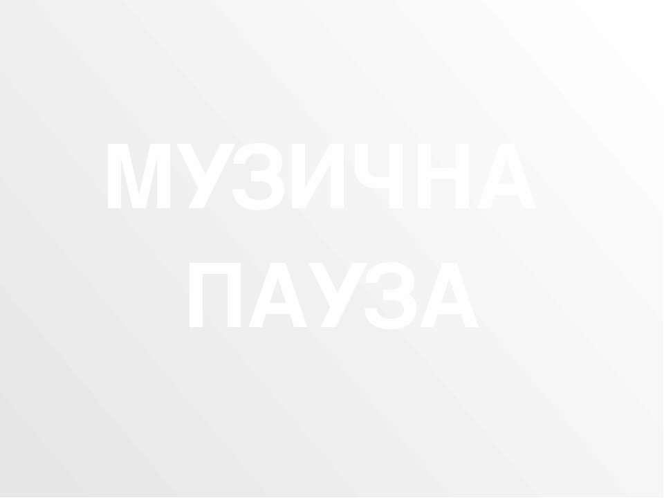 МУЗИЧНА ПАУЗА