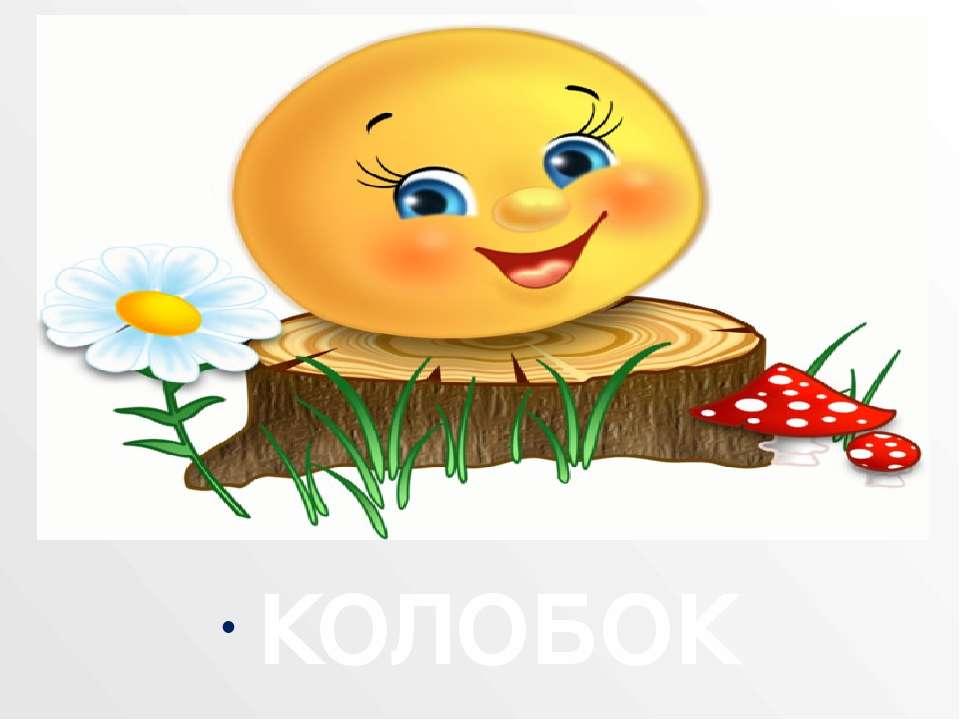 КОЛОБОК