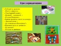 Ігри з кришечками «Побудуй за зразком» «Овочі та фрукти» « Різнобарвний кил...