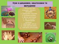 Ігри з шишками, каштанами та жолудями 1. Масаж кисті рук шишками, горіхами, ж...
