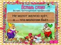 Не молот куёт, а кузнец что молотом бьёт Не молот железо куёт, а … что молото...