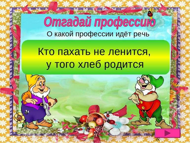 Хлебороб Кто пахать не ленится, у того хлеб родится О какой профессии идёт речь
