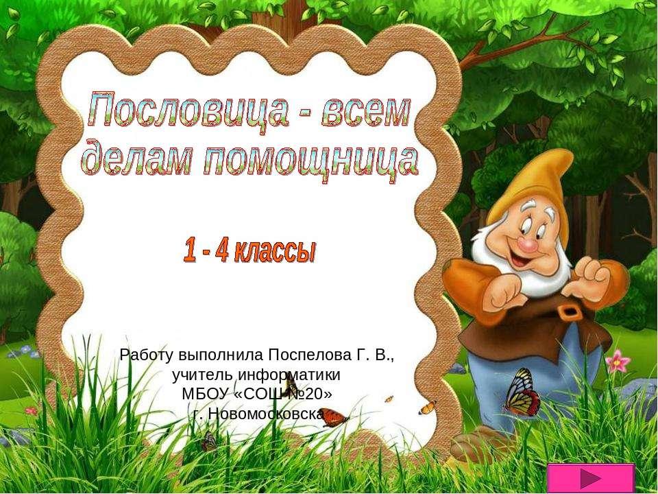 Работу выполнила Поспелова Г. В., учитель информатики МБОУ «СОШ №20» г. Новом...