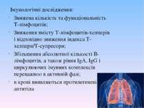 Імунологічні дослідження: Знижена кількість та функціональність Т-лімфоцитів;...