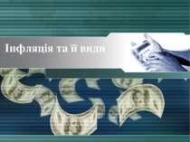 Інфляція та її види