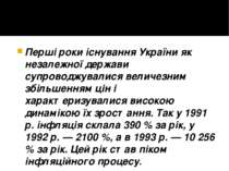 Перші роки існування України як незалежної держави супроводжувалися величезни...