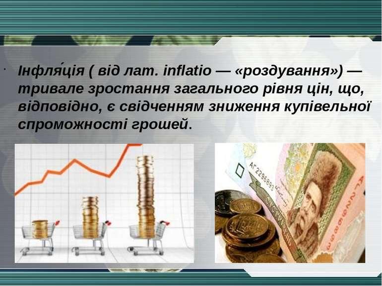 Інфля ція(відлат.inflatio— «роздування»)— тривале зростання загального ...