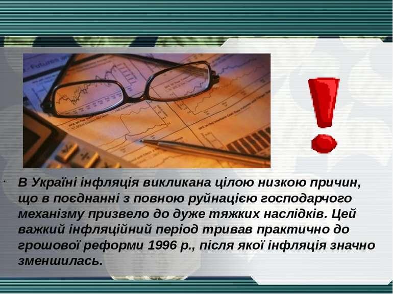 В Україні інфляція викликана цілою низкою причин, що в поєднанні з повною руй...