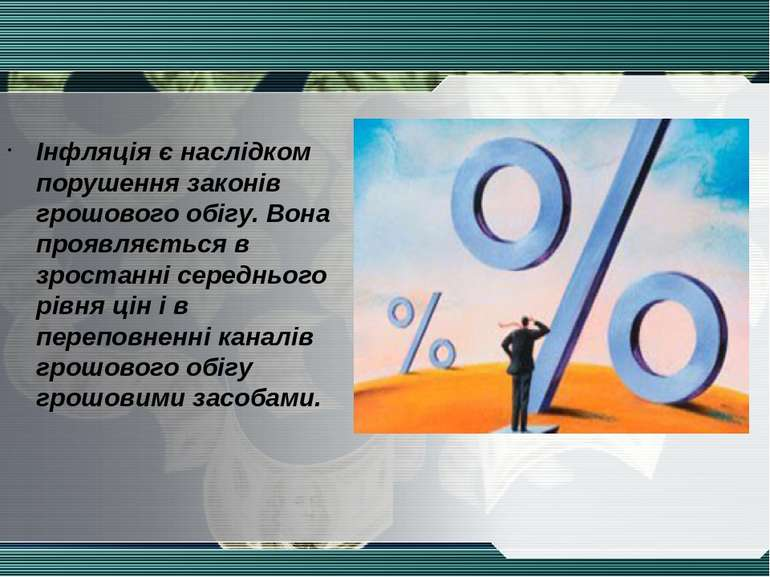 Інфляція є наслідком порушення законів грошового обігу. Вона проявляється в з...