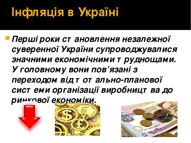 Інфляція в Україні Перші роки становлення незалежної суверенної України супро...