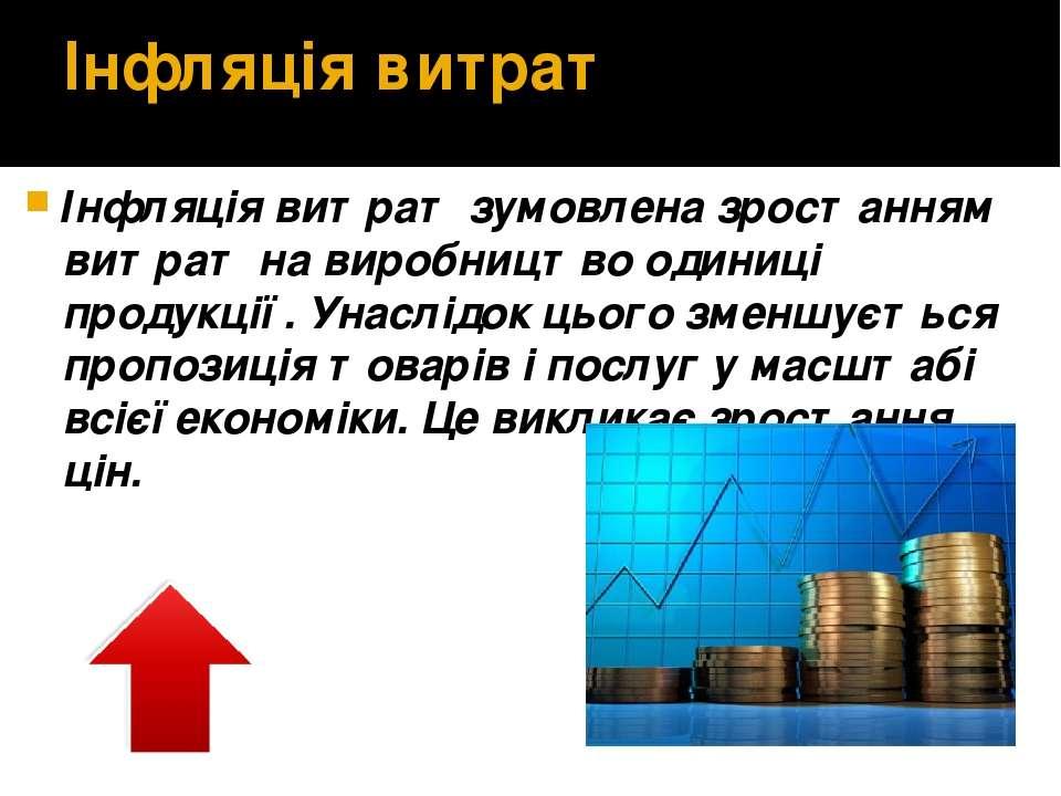 Інфляція витрат Інфляція витрат зумовлена зростанням витрат на виробництво од...
