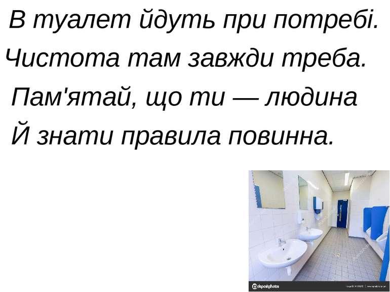 В туалет йдуть при потребі. Чистота там завжди треба. Пам'ятай, що ти — людин...