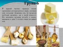Група 6 У верхній частині піраміди гігієни харчування розташовуються жири, ро...
