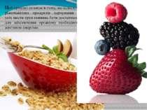 Цей принцип полягає в тому, що кількість різноманітних продуктів харчування з...