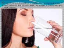 Пийте воду між їдою. Намагайтеся не запивати їжу, а ретельно пережовувати. А ...