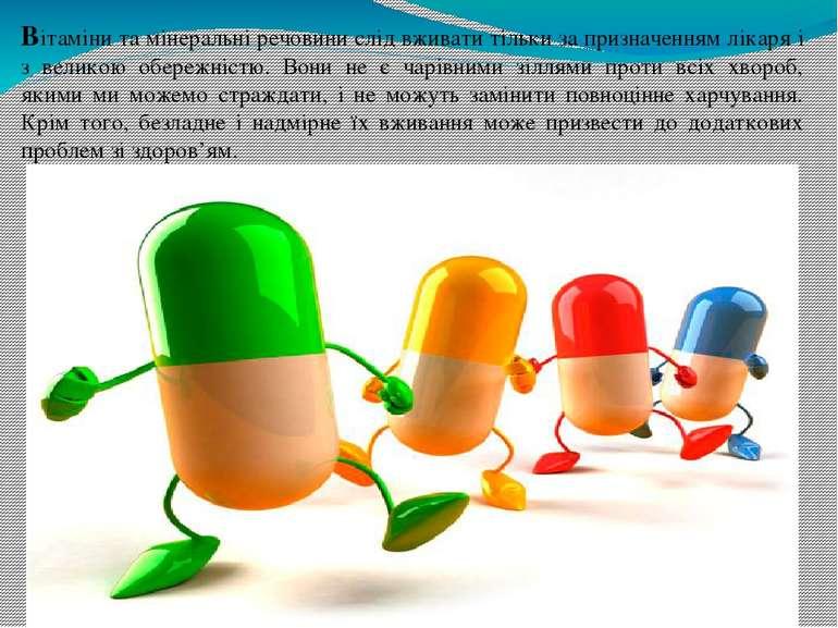 Вітаміни та мінеральні речовини слід вживати тільки за призначенням лікаря і ...