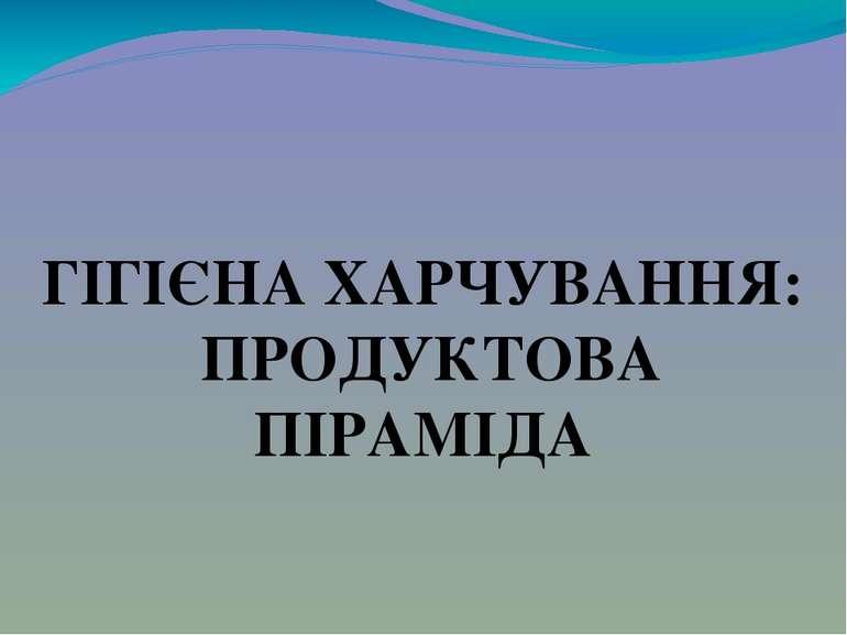 ГІГІЄНА ХАРЧУВАННЯ: ПРОДУКТОВА ПІРАМІДА