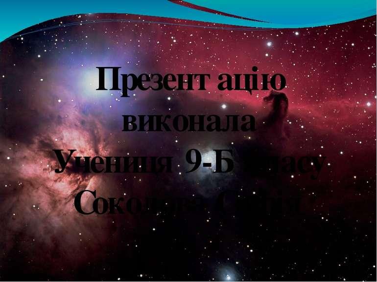 Презентацію виконала Учениця 9-Б класу Соколова Софiя