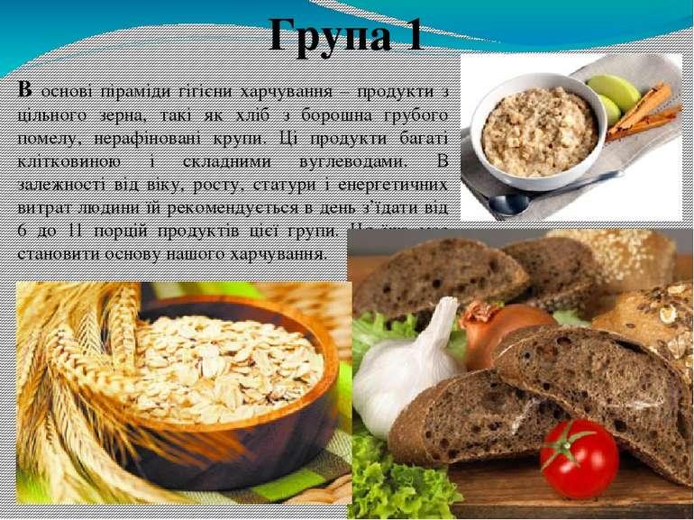 Група 1 В основі піраміди гігієни харчування – продукти з цільного зерна, так...