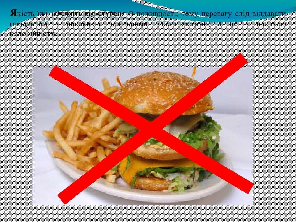 Якість їжі залежить від ступеня її поживності, тому перевагу слід віддавати п...