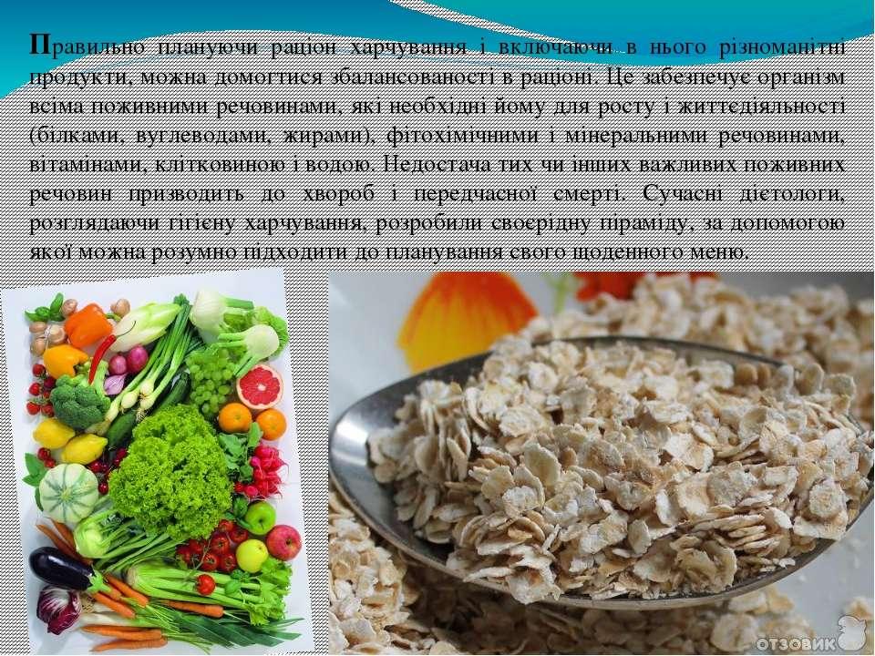 Правильно плануючи раціон харчування і включаючи в нього різноманітні продукт...